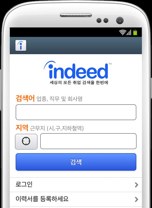 인디드 취업검색